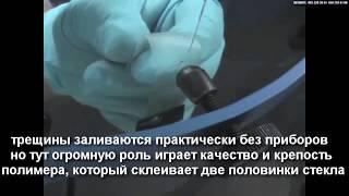 Осторожно ремонт лобового стекла!(, 2016-09-28T23:28:14.000Z)