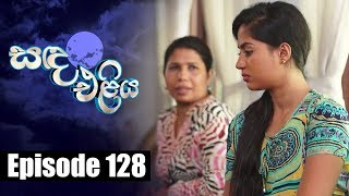 Sanda Eliya - සඳ එළිය Episode 128 | 17 - 09 - 2018 | Siyatha TV Thumbnail