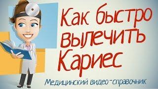Лечение кариеса. Кариес, как лечить народными средствами.(, 2014-06-30T19:23:02.000Z)