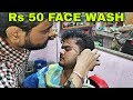 Rs 50 Face wash by Indian barber | Glow your face within 15 minutes | Beard styling ASMR