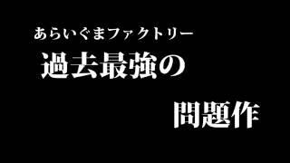 東方紅楼夢12(2016年10月9日/インテックス大阪) そ-33b あらいぐまフ...