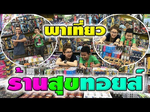 พาเที่ยว ร้านสุขทอยส์!! อาณาจักรของเล่นตัวต่อ พลาดไม่ได้☺| TinTin Channel