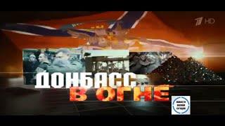 Донбасс в Огне, Страшные Кадры - Документальный фильм 2015