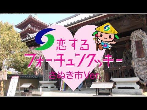 恋するフォーチュンクッキー 香川県さぬき市 Ver. / AKB48[公式]