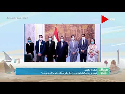صباح الخير يا مصر - توقيع بروتوكول تعاون بين وزارة الدولة للإعلام و-اليونيسف-  - 11:58-2020 / 6 / 2