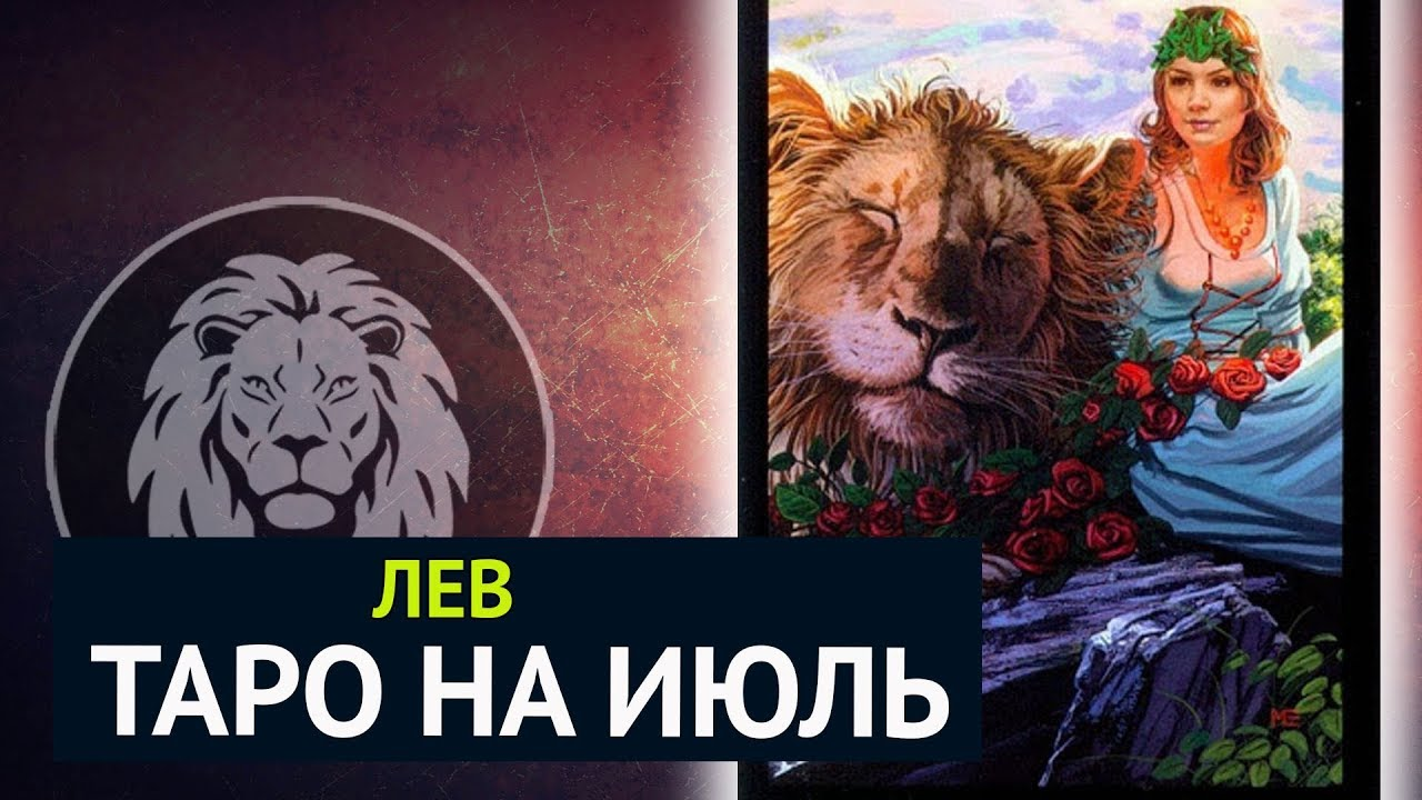 ЛЕВ. ГОРОСКОП ТАРО НА ИЮЛЬ 2019/ОНЛАЙН ГАДАНИЕ