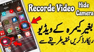 a best app for android users Recorde video without open camera video tutriol in urdu