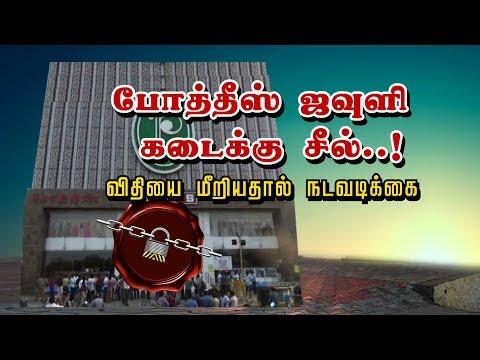 போத்தீஸ் ஜவுளி கடைக்கு சீல்..! விதியை மீறியதால் நடவடிக்கை #Nagercoil #Pothys #Seal