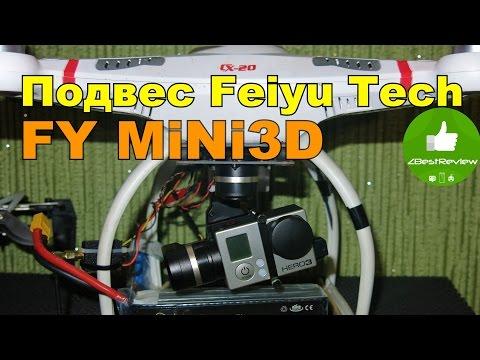 ✔ Подвес Feiyu Tech FY MiNi3D установка на Cheerson CX-20! Gearbest