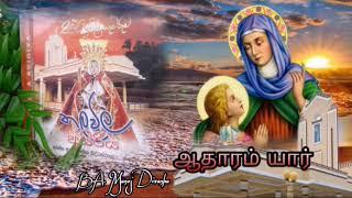 ஆதாரம் யார் - Santhanam Maniyane Tamil Version (st.anne's hymn - thalawila)