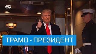 Первая речь Трампа в должности президента США