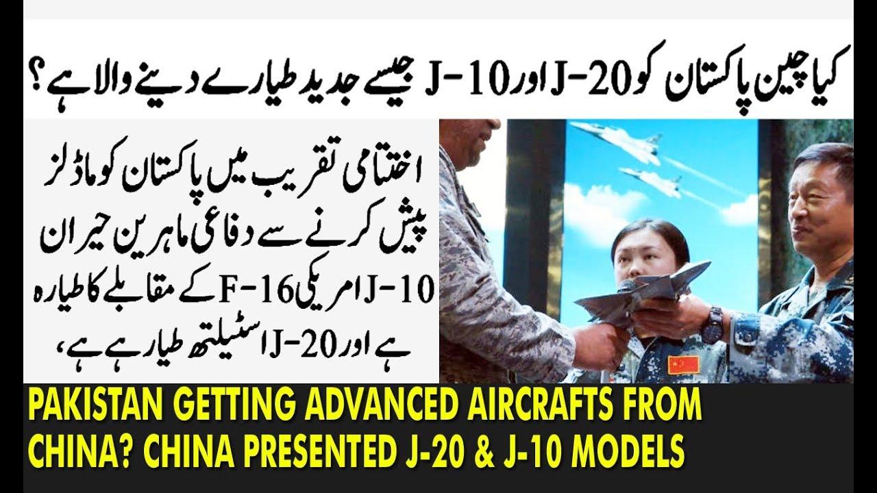 is-pakistan-getting-ultra-advanced-aircrafts-from-china-china-presented-j-20-j-10-models-pakistan
