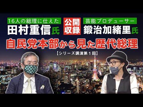 【田村重信氏講演会】自民党本部から見た歴代総理のこと・憲法・これからの未来