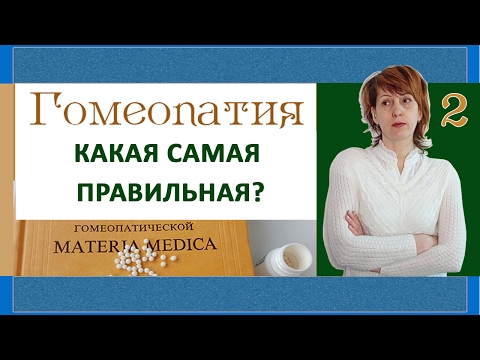 32  Гомеопатия, классическая и другая   Врач гомеопат, как выбрать лучшего    Лечение гомеопатией