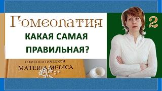 Гомеопатия, классическая и другая | Врач гомеопат, как выбрать лучшего |  Лечение гомеопатией