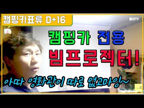 캠핑카에 사는 남자! 캠핑카를 영화관으로? 최신영화 무한 시청 가능!!