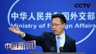 [中国新闻] 中国外交部:中国向127个国家和4个国际组织提供防疫物资援助 | 新冠肺炎疫情报道