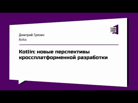 Kotlin: новые перспективы кроссплатформенной разработки | Дмитрий Грязин