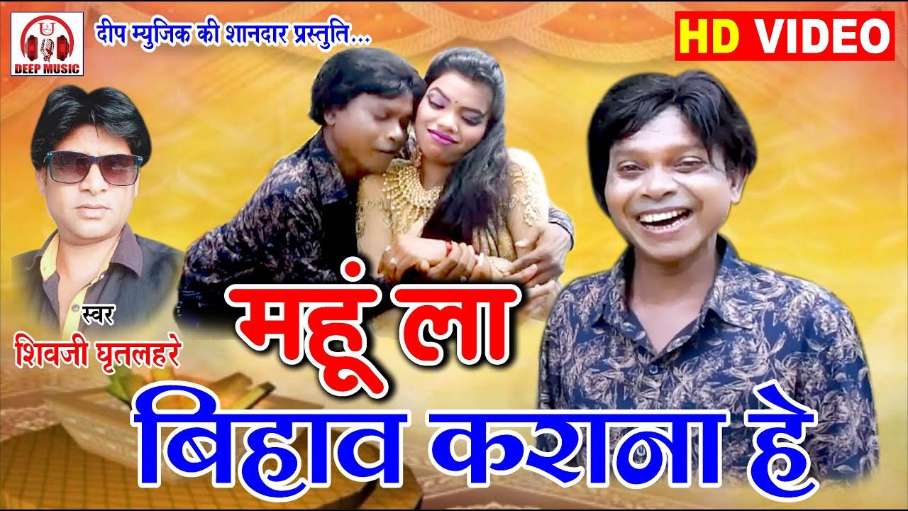 महू ला बिहाव कराना हे II Mahu La Bihav Karana He II CG Video Song II शिवजी घृतलहरे II बोचकु II पूजा