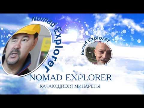 Kazakhstan Travel. NOMAD EXPLORER: Качающиеся минареты 4 сер