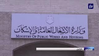 وزارة الأشغال تنفي وجود مستحقات بقيمة 300 مليون دينار لمقاولين (20/12/2019)