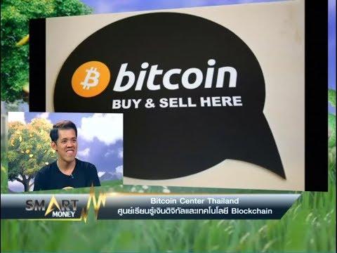 "Smart Money ช่วงที่ 2 ""Bitcoin Center Thailand "" / 22 ก.พ. 61"