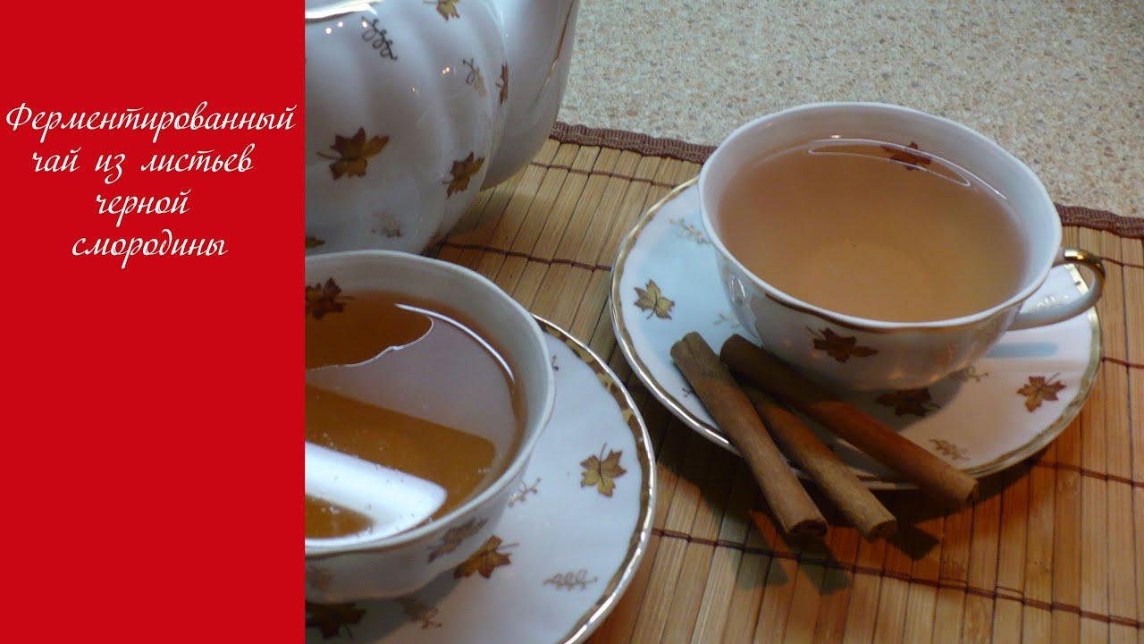 Как приготовить чай в домашних условиях? 63