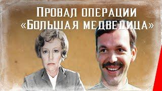 Провал операции «Большая медведица» (1983) фильм