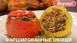 Фаршированные овощи Рецепт | Перцы и томаты с мясным фаршем | Елена Татаринова