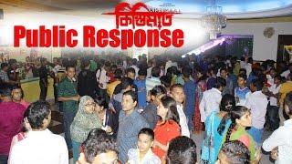 Public Response || KISTIMAAT || 2014