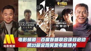 电影频道·百度智感联合项目启动 第33届金鸡奖发布宣传片【中国电影报道   20201120】 - YouTube