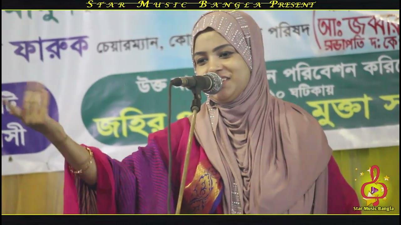 আজমির কে দেখি মদিনা - আমি খাঁজা বাবার দিওয়ানা , মুক্তা সরকার