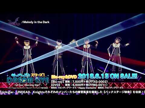 """あんさんぶるスターズ!DREAM LIVE - 1st Tour """"Morning Star!""""- Blu-ray & DVD ダイジェスト"""