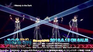 """あんさんぶるスターズ!DREAM LIVE -1st Tour """"Morning Star!""""- Blu-ray & DVD ダイジェスト"""