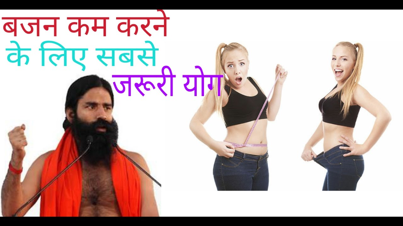Weight Loss Yoga Exercises Baba Ramdev