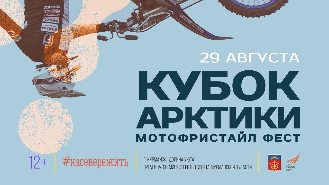 Кубок Арктики. Мотофристайл фест 2021. Мурманск