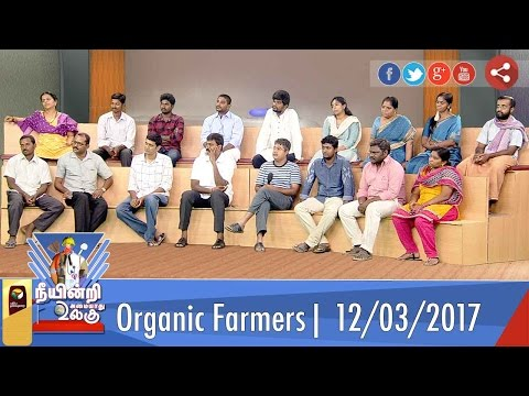 Neeyindri Amayathu Ulagu: Organic Farmers | 12/03/2017 | Puthiya Thalaimurai TV