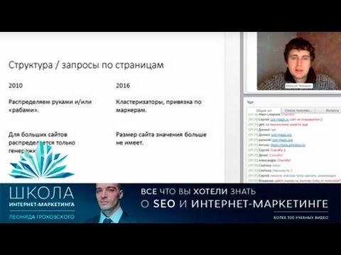 Подготовка сайта к продвижению. Seo оптимизация сайта. Евгений Костин