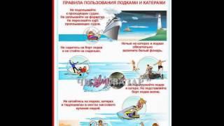 Правила поведения на воде (стенды)(Ч П « К В А З А Р » т/ф: + 3 8 (061) 279 - 04 - 04; моб: + 3 8 (067) 614 - 21 - 53. E-mail: kvazar-super@ukr.net Стенды для баз отдыха, детских лагере..., 2013-06-09T18:26:16.000Z)