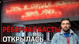 Баста открыл свою первую рёберную в Москве