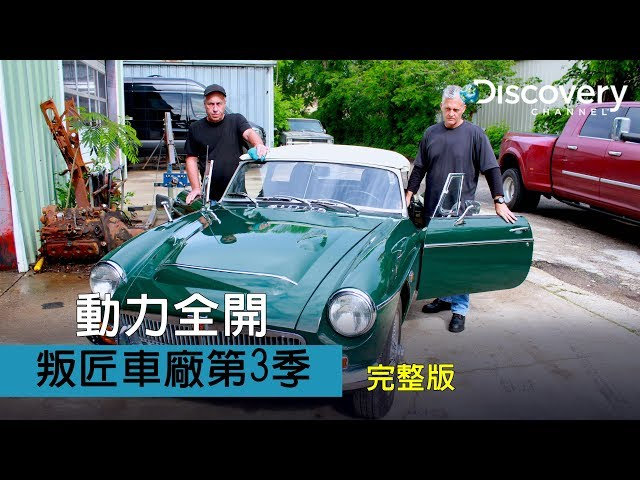 Discovery  《叛匠車廠 第3季: 動力全開》(完整節目)