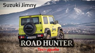Suzuki Jimny - най-старият нов автомобил на пазара | тест-драйв