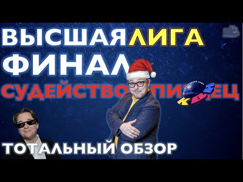 Обзор КВН-2020. Финал высшей лиги.