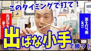 【Kendo/剣道】アイツに勝つ!【出ばな小手】はこのタイミングで打て!How to attack debana kote