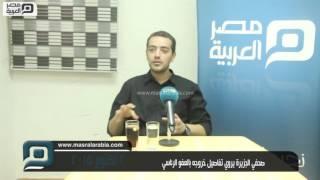 مصر العربية | صحفي الجزيرة يروي تفاصيل خروجه بالعفو الرئاسي