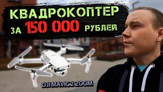 150.000 рублів за КВАДРОКОПТЕР. Не слабо прогулялися по Москві