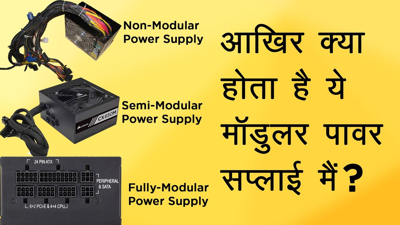 non modular vs semi modular vs full modular psu comparison in hindi