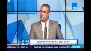 FFمصر_في_إسبوعF..د.سعد الدين الهلالي  يوضح إتجاهات الرؤي الفقهية  في تحريم أو تشريع زراعة الاعضاء
