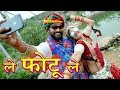 Le Photo Le and Pani Wala Dance full video song