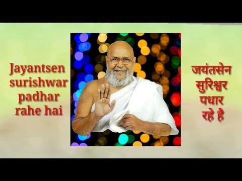 Jin Shashn Ke Raja Padhar Rahe... Lyrical Jayantsen Surishwar Padhar Rahe Hai